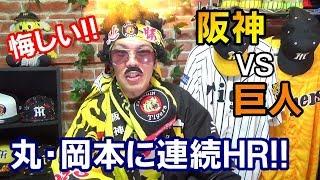2019年4月3日阪神タイガースVS読売ジャイアンツ【ハイライト】阪神先発...
