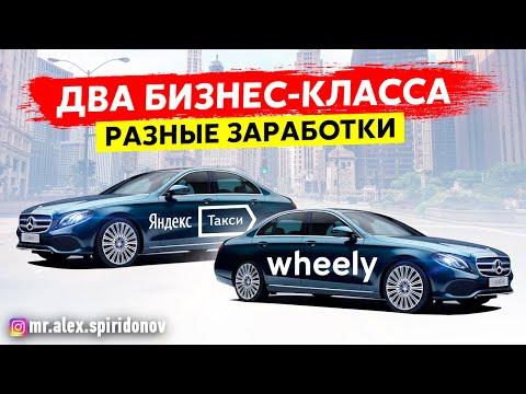 Бизнес такси / Яндекс такси или Wheely + Gett / Битва блогеров (ВЫПУСК №31)