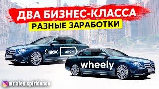 Бизнес такси / Яндекс такси / Wheely / Гет такси / Битва блогеров (ВЫПУСК №31)