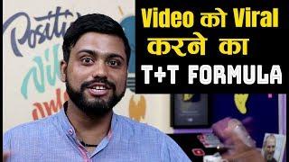 Video Viral  करने का नया तरीक़ा How To Viral Video On YouTube || Viral Video