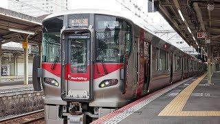 【227系】 快速「シティライナー」 広島駅発車 / JR西日本