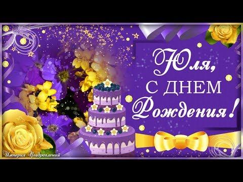 ЮЛЯ, С Днем Рождения!