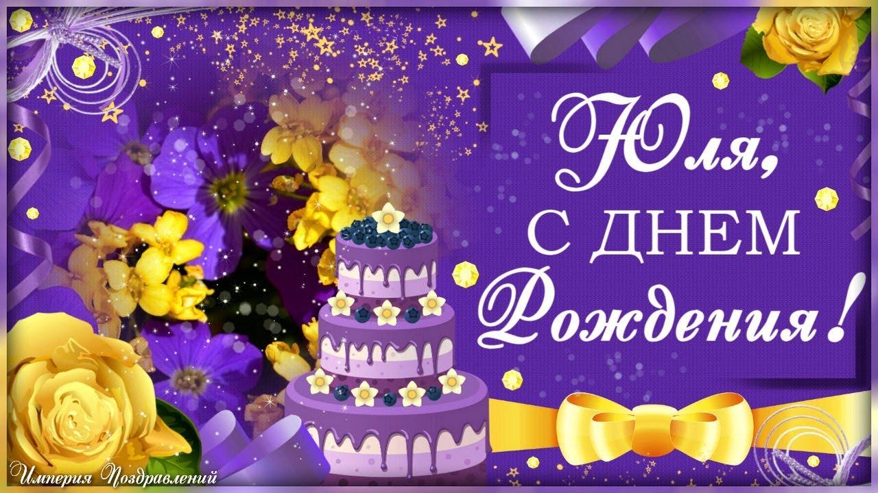 Открытка с днем рождения юлечка поздравляем