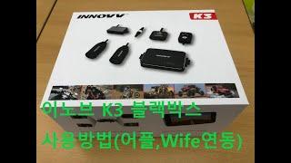 이노브 K3 블랙박스 사용법(어플 Wife 연동 하는방…