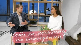 Женское здоровье & Сыроедение: Месячные и Беременность || Интервью с Виталием Соболевским