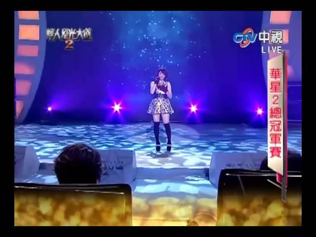鄭心慈 - 聽你聽我 20130203 (29分)
