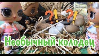 20. Куколки L.O.L. Маша и её друзья! Необычный колодец! (1 часть)