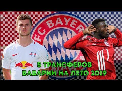 5 трансферов Баварии на лето 2019