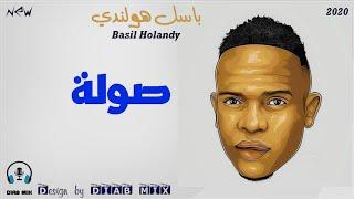 باسل هولندي _ صولة