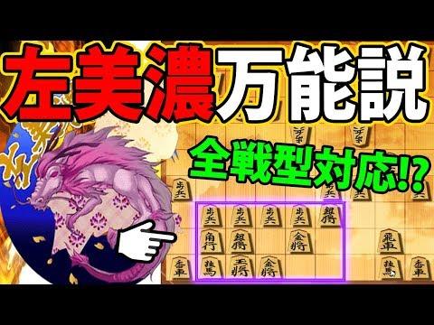 将棋の答えは美濃囲い!?ってぐらい万能!!!【居飛車(左美濃)vs ゴキゲン中飛車】