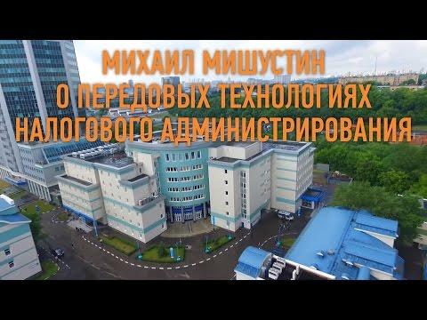 Михаил Мишустин рассказал о передовых российских технологиях налогового администрирования