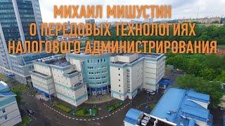 Михаил Мишустин рассказал о передовых российских технологиях налогового администрирования(, 2016-07-09T16:50:30.000Z)