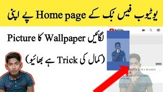 How to set Home screen Wallpaper In whats app facbook