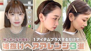 【秋ヘア】いつも同じ髪型ばっかり...。そんな時こそ!簡単ヘアアレンジ❤︎美容師直伝!