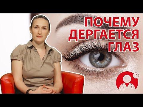 Почему периодически дергается глаз? Что делать? | Вопрос Доктору