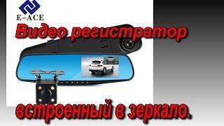 E-ACE Full HD 1080 P Автомобильный Видео регистратор. Посылка из Китая.