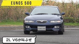 【ユーノス500】セダンなのに車中泊OK/2LのV6は気持ちよすぎる/5ナンバーとは思えぬ抑揚ボディ