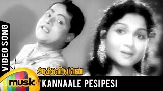 Adutha Veettu Penn Tamil Movie Songs | Kannaale Pesi Pesi Video Song | Mango Music Tamil