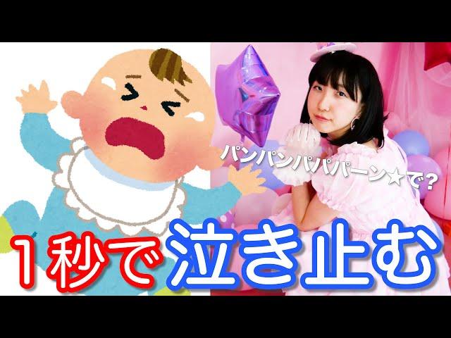 【衝撃】赤ちゃんが泣き止む歌を発見しました!