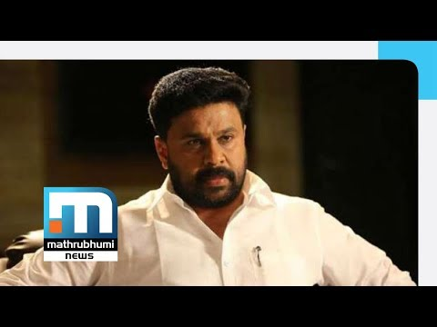 Chargesheet Leak: Court Orders Probe Into Dileep's Complaint| Mathrubhumi News
