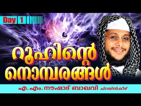 റൂഹിന്ടെ നൊമ്പരങ്ങൾ Day 1 | Noushad Baqavi 2016 New | Latest Islamic Speech In Malayalam