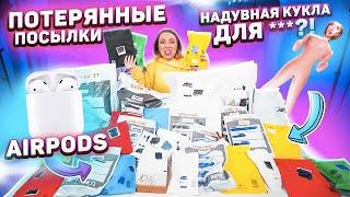 КУПИЛА 45 ПОТЕРЯННЫХ ПОСЫЛОК с почты ! *ТАКОГО Я НЕ ОЖИДАЛА*
