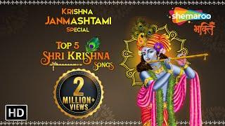 Krishna Janmashtami Special Songs | Top 5 Shri Krishna Songs | श्री कृष्ण भक्ति गीत