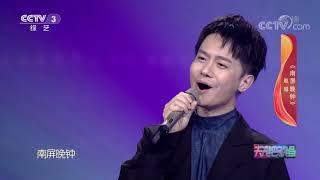 《天天把歌唱》 20200103| CCTV综艺