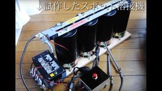 Repeat youtube video 試作スポット溶接機 Spot welder test
