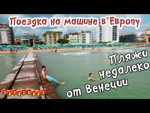 Пляжи Венеции/Аквапарк Aqualandia/Lido di Jesolo/Cavallino/На машине по Европе