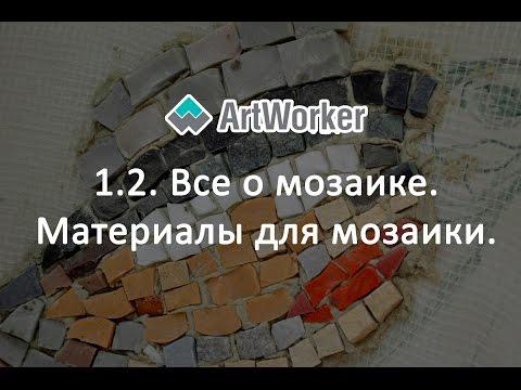 1.2. Все о мозаике. Материалы для мозаики.