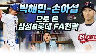 외부FA 시큰둥 삼성/양현종보다 백정현 우선/롯데 틈새시장 /11월 2차 드래프트여나