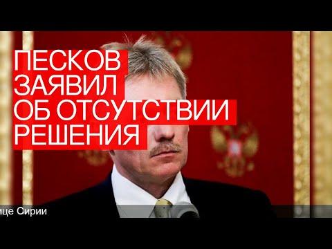 Песков заявил оботсутствии решения попереносу парада Победы
