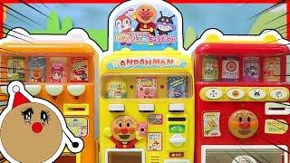 アンパンマン おもちゃ ジュースちょうだい 自動販売機をくらべてみたよ! Toy Kids トイキッズ animation anpanman Vending Machine thumbnail