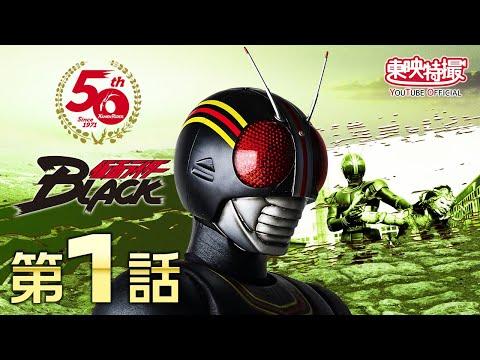 仮面ライダーBLACK 第01話[公式](仮面ライダー50周年記念) ▶24:29