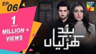 Band Khirkiyan Episode #06 HUM TV Drama 31 August 2018
