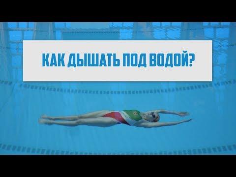 Как дышать под водой
