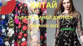 КИТАЙ,ОБЗОР РЫНКА ТКАНЕЙ  ДЖУНДА 2 часть, НОВИНКИ СЕЗОНА 2018