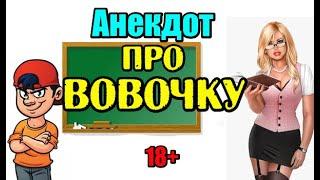 Анекдот про Вовочку Анекдот про 1 сентября