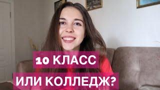 10 КЛАСС ИЛИ КОЛЛЕДЖ НЕ СОВЕРШАЙ ОШИБКУ
