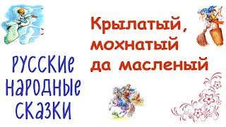 Сказка Крылатый мохнатый да масленый   Русские народные сказки   Слушать