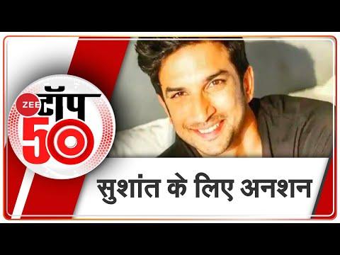 Zee Top 50: अब तक की 50 बड़ी ख़बरें | Top News Today | Breaking News | Hindi News | Latest News