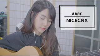 NICECNX | หลอก |「Cover by Kanomroo 」