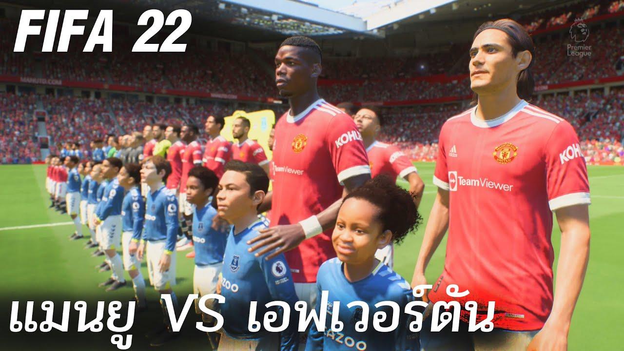 FIFA 22 [ PS5 ] แมนยู VS เอฟเวอร์ตัน   พรีเมียร์ลีก นัด ที่ 7 !! มันส์ ๆ  ก่อนจริง - YouTube