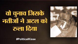 Atal Bihari Vajpayee की पांच बड़ी चुनावी हार | The Lallantop। Political Kisse