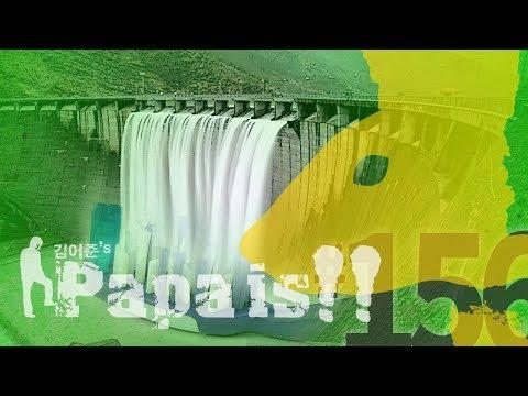 [김어준의 파파이스#156] 전력 사기와 양치대첩 MBC