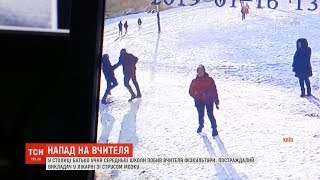 У столиці батько школяра жорстоко побив вчителя фізкультури