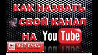 Как Назвать свой канал на YouTube