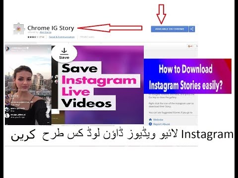 How to download instagram live story video