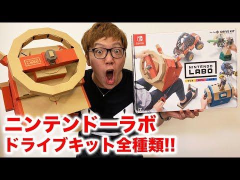 ニンテンドーラボドライブキット全種類遊び倒してみた!【Nintendo Labo】【Drive Kit】
